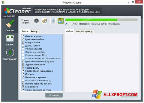 Screenshot WindowsCleaner Windows XP